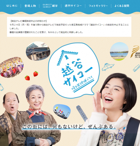 ドラマ「越谷サイコー」
