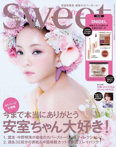 『sweet 10月号』(宝島社)
