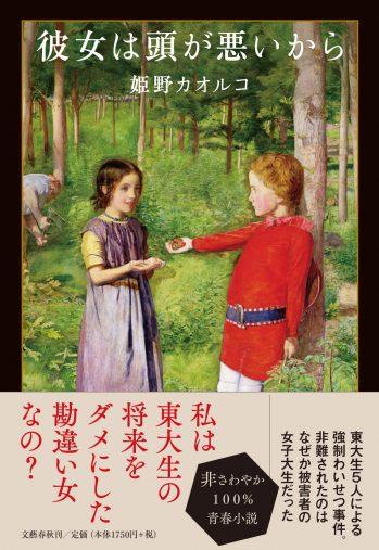 姫野カオルコ『彼女は頭が悪いから』文藝春秋