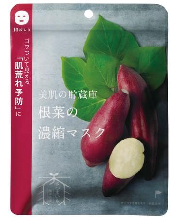 参考商品:美肌の貯蔵庫 根菜の濃縮マスク