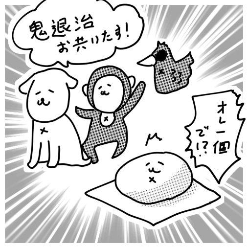 桃太郎のきびだんご