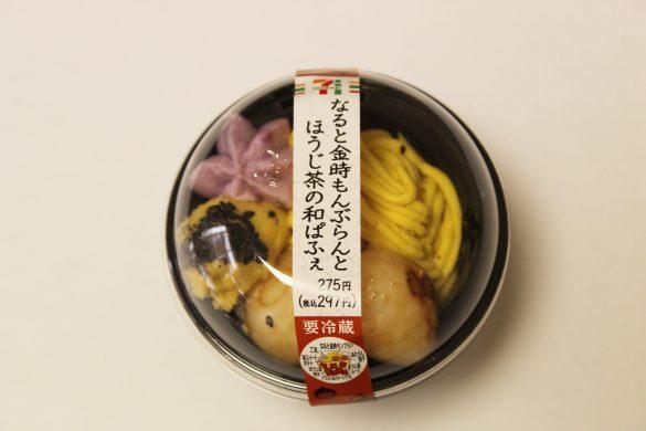 なると金時もんぶらんとほうじ茶の和ぱふぇ/セブン‐イレブン