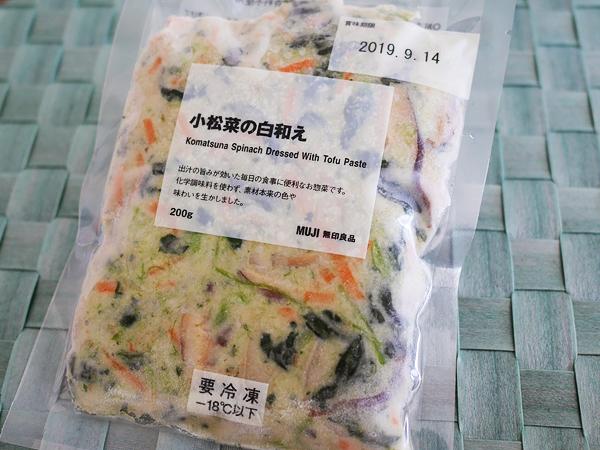 無印良品/小松菜の白和え