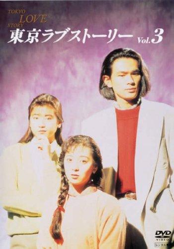 「東京ラブストーリー vol.3」江口洋介 有森也実 千堂あきほ