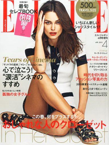 キーラ・ナイトレイ「ELLE JAPON (エル・ジャポン)」 2015年4月号ハースト婦人画報社