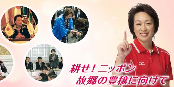 参議院議員 橋本聖子オフィシャルサイト