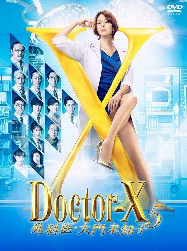 米倉涼子ドクターX
