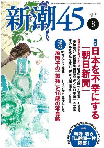 『新潮45 2018年08月号』(新潮社)
