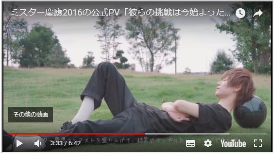 ミスター慶応PR動画2