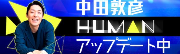 連載シリーズタイトルを「中田敦彦イクメンアップデート中」から、今回「中田敦彦HUMANアップデート中」に変更する力の入れよう。『日経DUAL』サイトより