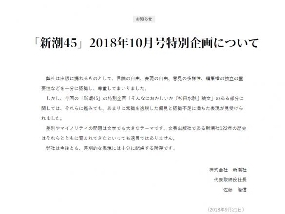 新潮社代表取締役社長コメント