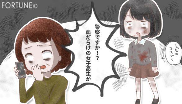 ふぉーちゅん・ハロウィン