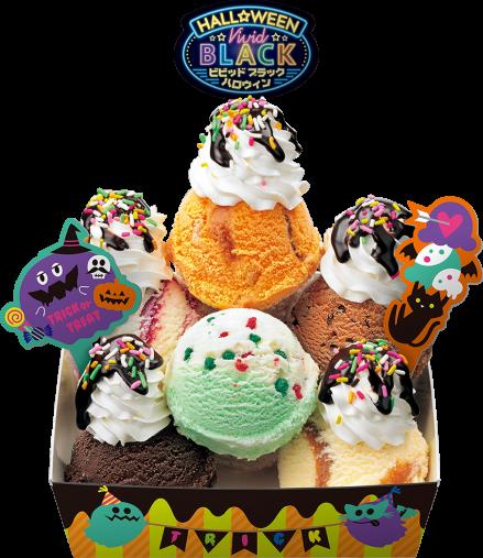 サーティワン アイスクリームのハロウィンメニュー、ブラックボックスサンデー