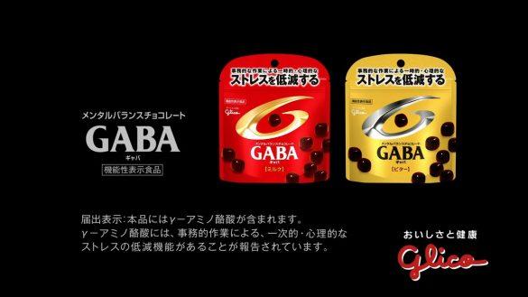 メンタルバランスチョコレートGABA(ギャバ)