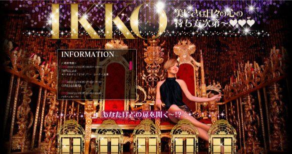 IKKOオフィシャルサイト