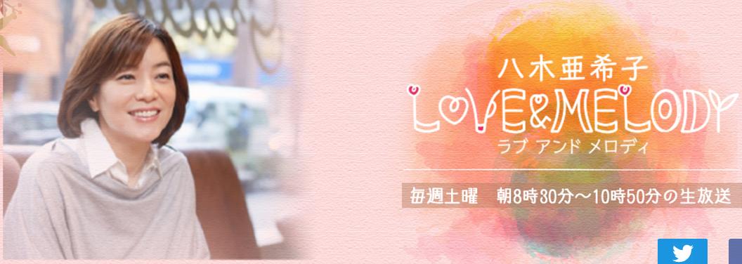 八木亜希子LOVE & MELODY