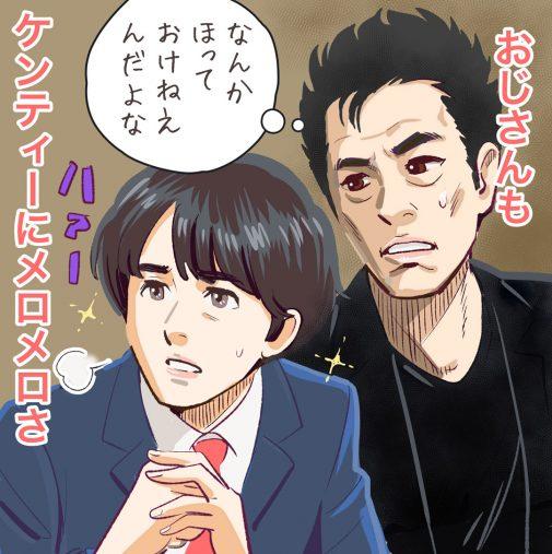 「ドロ刑 警視庁捜査三課」の中島健人