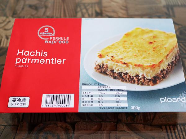 牛ひき肉のパルマンティエ 300g 538円