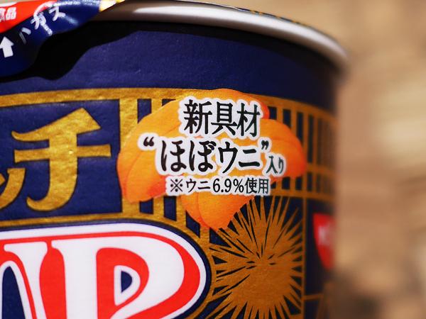 カップヌードルリッチ「贅沢濃厚うにクリーム」商品情報