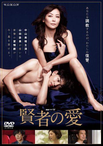 DVD『賢者の愛』(販売元/TCエンタテインメント)