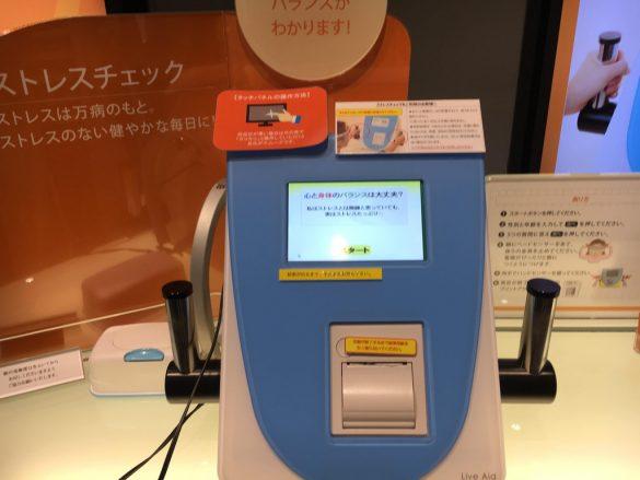 心の健康測定器(機械はファンケル銀座スクエアのもの)