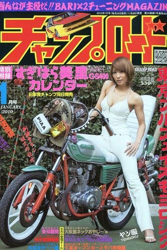 「チャンプロード 2010年 01月号」笠倉出版社