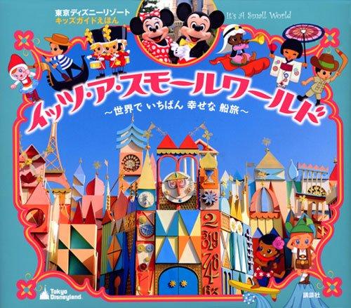 「東京ディズニーリゾートキッズガイドえほん イッツ・ア・スモールワールド (ディズニー物語絵本) 」
