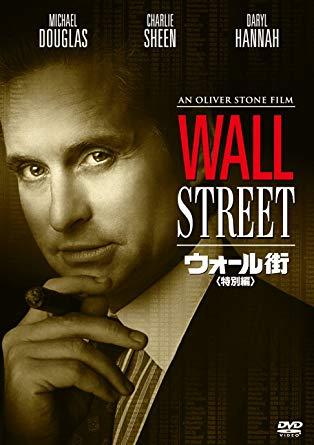 映画「ウォール街」