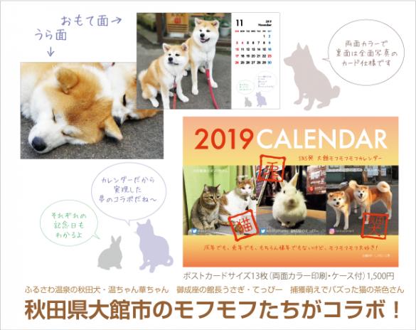 「大館モフモフモフカレンダー2019」1,500円(内税)