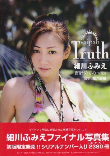 『Saipan truth細川ふみえファイナル写真集』(モッツ出版)