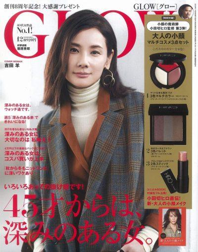 吉田羊『GLOW』 2018年 12 月号