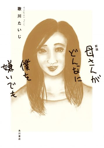 歌川 たいじ 「新版 母さんがどんなに僕を嫌いでも」KADOKAWA