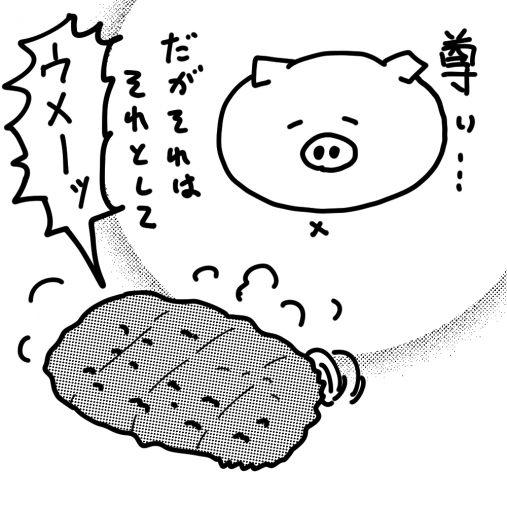 バームクーヘン豚