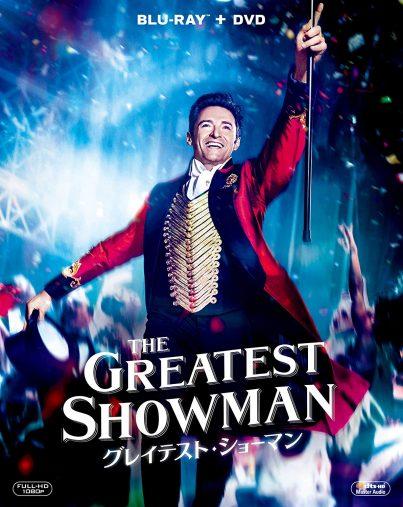 ヒュー・ジャックマン主演「グレイテスト・ショーマン」20世紀フォックス・ホーム・エンターテイメント・ジャパン