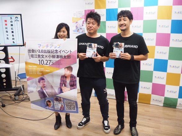 左から、伊藤早紀氏、堀江貴文氏、小柳津林太郎氏