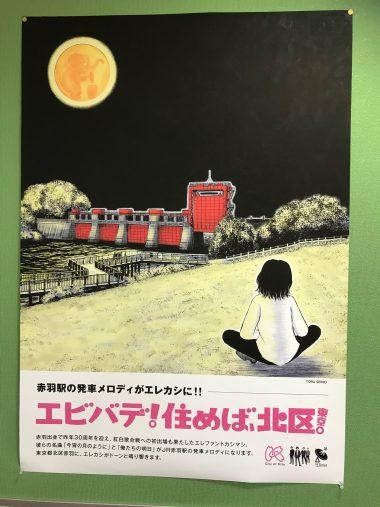 清野とおるさんポスター