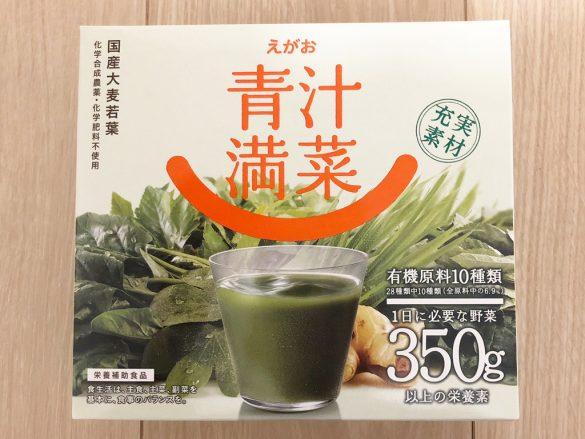 えがお【えがおの青汁満菜】31袋 3,000円