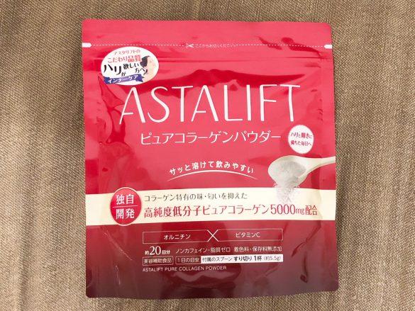 アスタリフト【ピュアコラーゲンパウダー】110g(約20日分) 3,000円