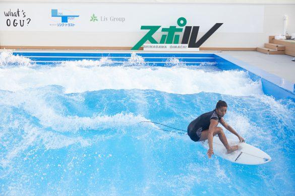 人工サーフィン