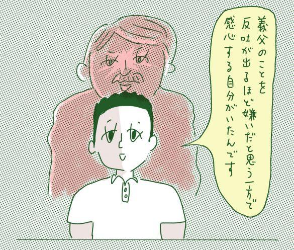 ぼくたちの離婚 Vol.6