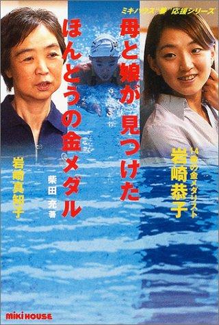 岩崎恭子『母と娘が見つけたほんとうの金メダル』