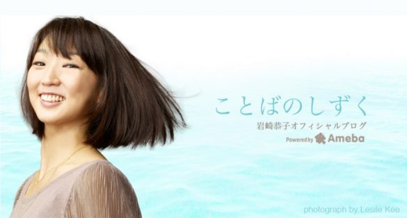 岩崎恭子(40)
