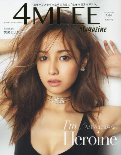 『4MEEE Magazine Vol.2』(スタンダードマガジン)