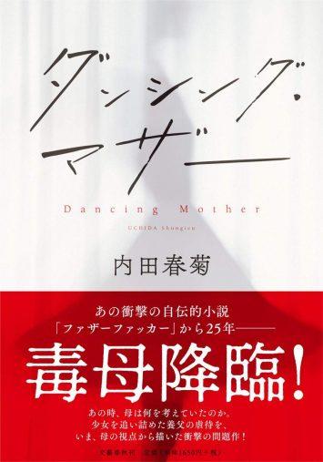 『ダンシング・マザー』(著:内田 春菊、出版社:文藝春秋)