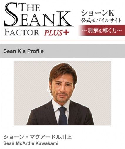 ショーンK公式モバイルサイト「THE SEANK FACTOR PLUS+」 http://seank.okwave.jp/free/seank_profile