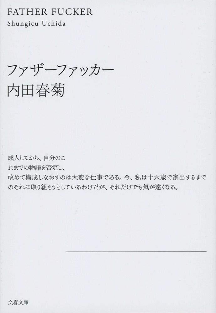 『ファザーファッカー』(著:内田 春菊、出版社:文藝春秋)