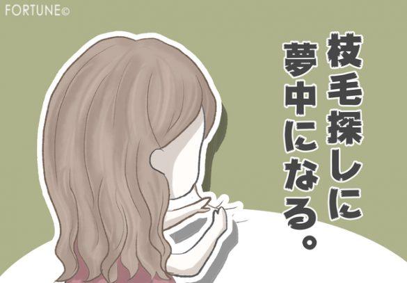 ふぉーちゅん・コラム