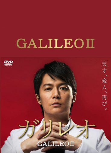 福山雅治演じる『ガリレオ』の湯川教授