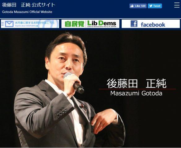 後藤田正純衆議院議員