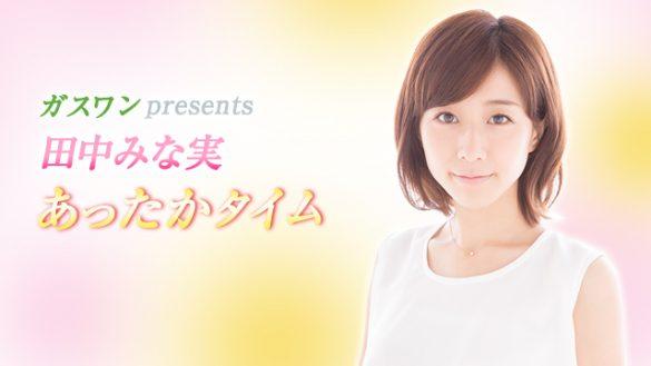 『田中みな実 あったかタイム』(TBSラジオ)